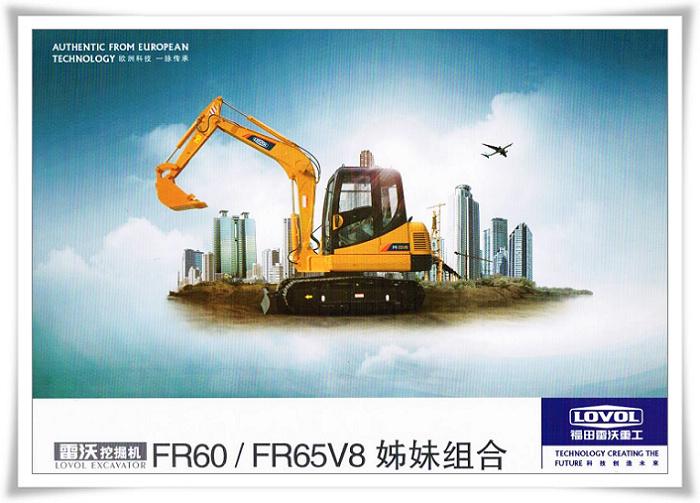 FR60/FR65V8姊妹组合